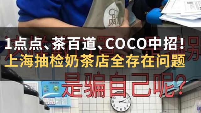1点点、茶百道、COCO中招,上海抽检奶茶店全存在问题