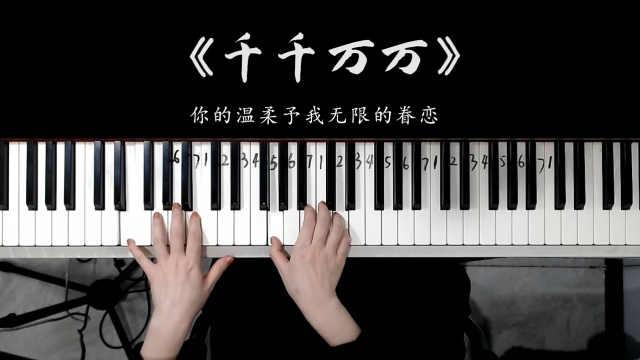 最近很火的《千千万万》太好听了!简单版钢琴教学