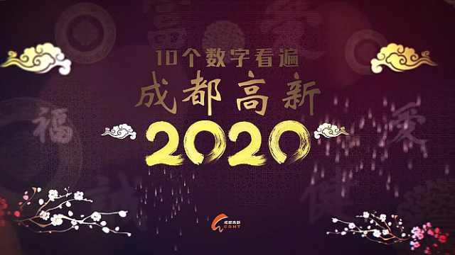 10组数字看遍成都高新2020