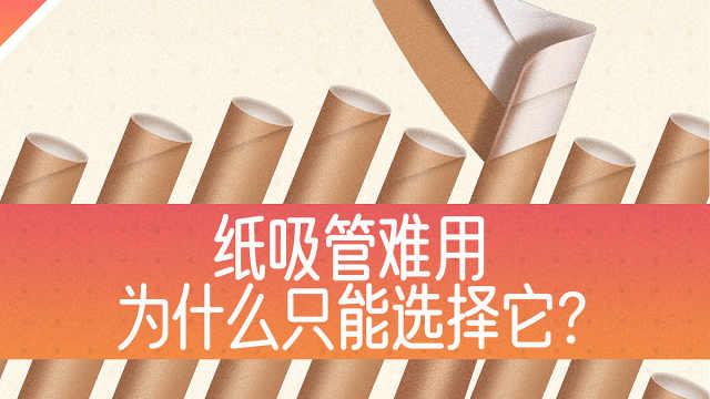 奶茶党必看!不硬、难插、易软的纸吸管,凭什么称霸奶茶界?