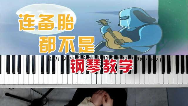 杨振宇《连备胎都不是》,教你弹悲情魔音