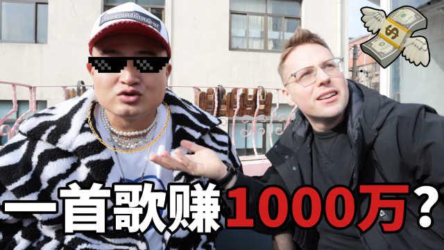 在中国做rapper,一首歌就能赚1000万?