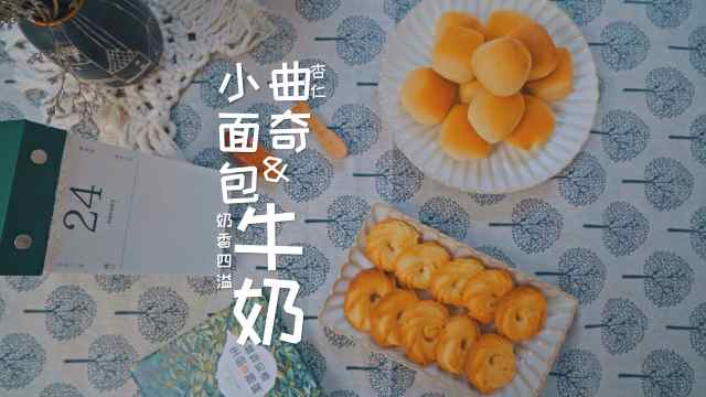 用纯牛奶当水的小面包和杏仁曲奇,你知道有多甜蜜吗?