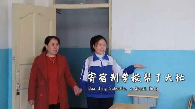 来自中国新疆的真实故事——寄宿制学校帮了大忙