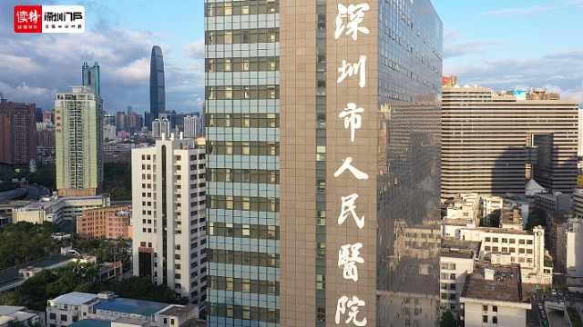 聚焦优质医疗资源——深圳市人民医院