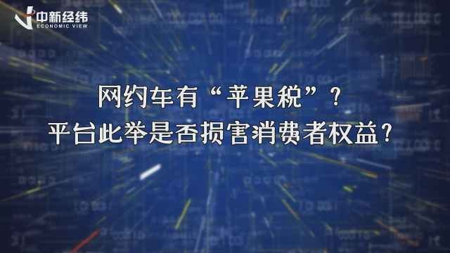 """网约车有""""苹果税""""?律师:涉嫌收集个人信息制定交易价格"""