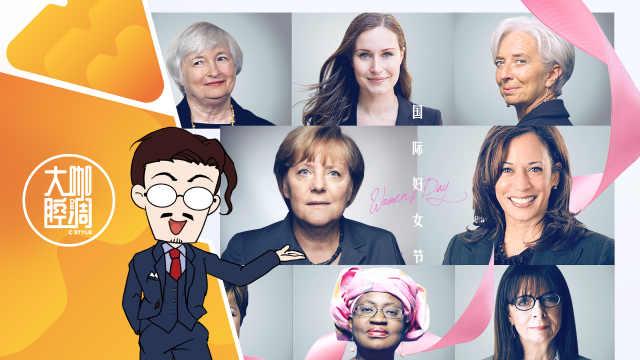 大咖的腔调 | 国际妇女节,致敬政坛大女主