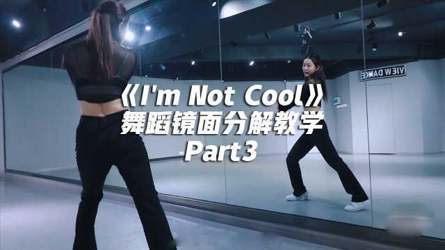 金泫雅《I'm Not Cool》舞蹈镜面分解教学Part3