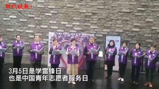 学雷锋日,南京紫金草志愿者用声音传承服务精神