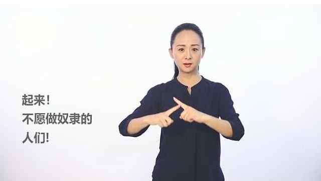 """90后记者跑两会:全国政协委员邰丽华用手语""""演唱""""国歌"""