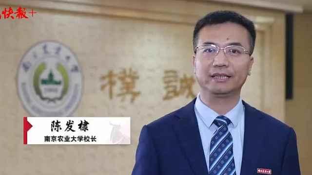 犇腾2021·校长说丨南农校长陈发棣:人勤春来早,奋进赶秋实