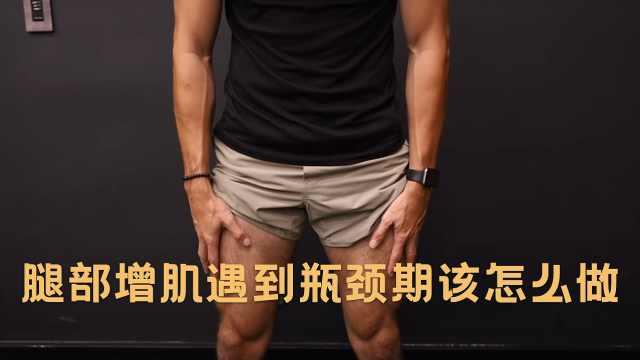 腿部增肌遇到瓶颈期该怎么做
