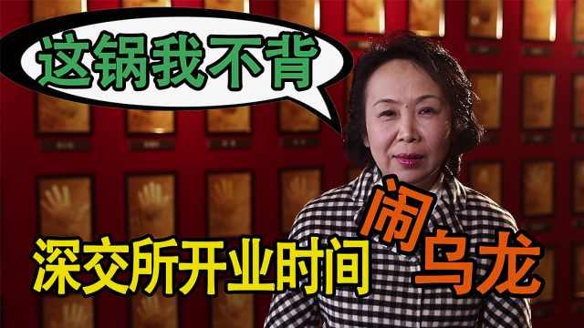 """徐虹:深交所开业时间""""乌龙""""事件"""