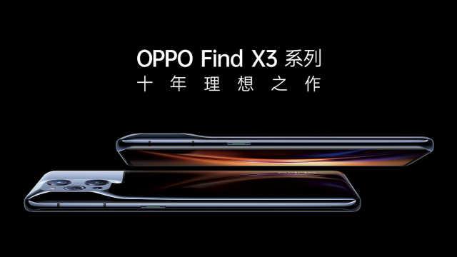 OPPO Find X3系列新品发布会