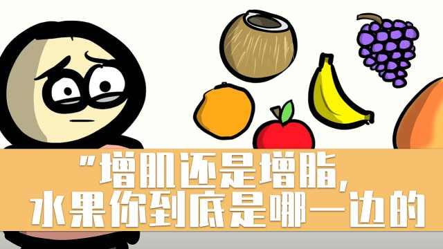增肌还是增脂,水果你到底是哪一边的?