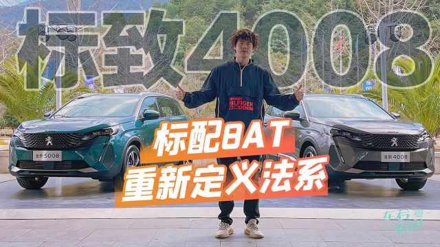 车若初见:标配8AT,重新定义法系,大白试驾全新标致4008