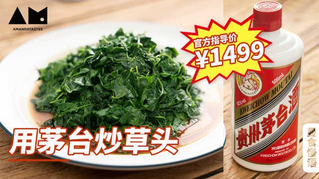 【曼食慢语】茅台炒的酒香草头,该卖多少钱?