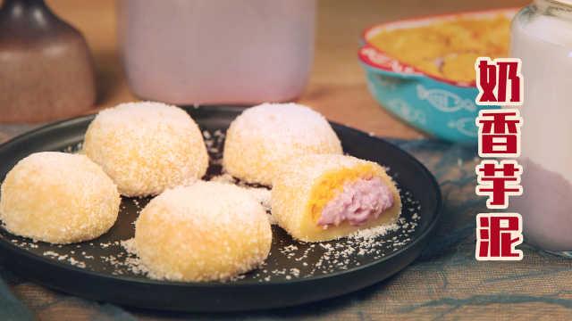 奶香芋泥的神仙吃法!在家也能学会3种网红做法,一次吃个够