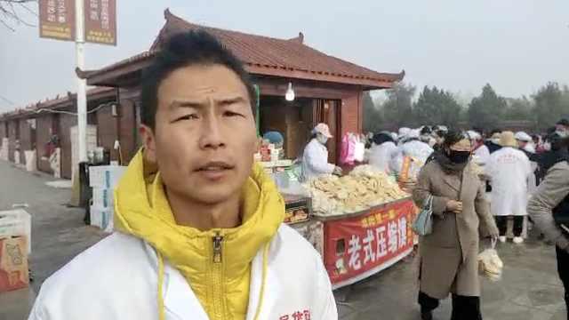 河南太昊陵庙会27万摊位成打卡点,摊主:地段好,应该不会赔