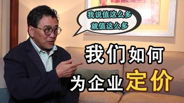 蔡洪平:这个企业价值多少,我们说了算