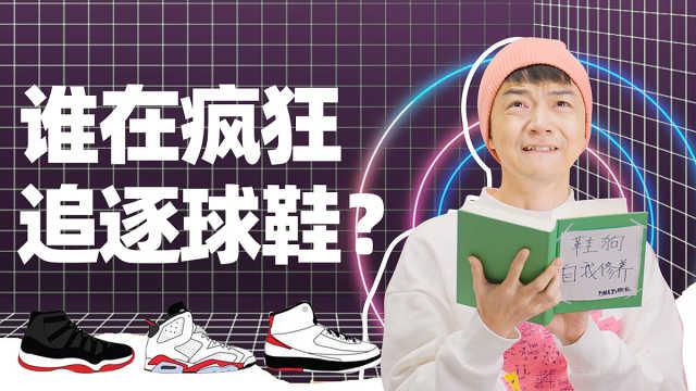 潮牌市场达千亿,年轻人买球鞋是跟风还是热爱?