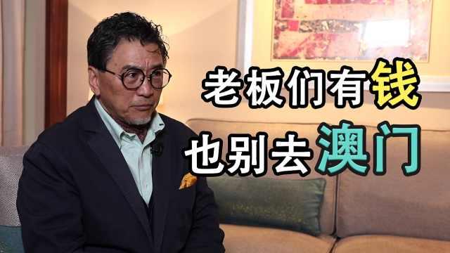"""蔡洪平:""""上市老板们,有钱了也别去澳门"""""""