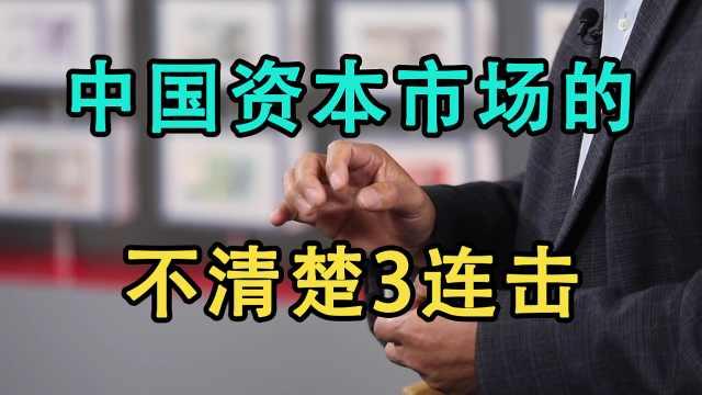 吴晓求:中国资本市场的三个不清楚
