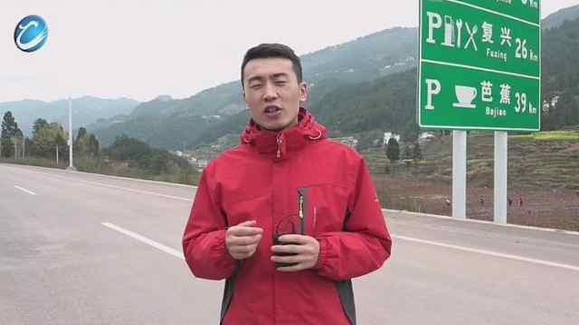正习高速公路要通车啦!
