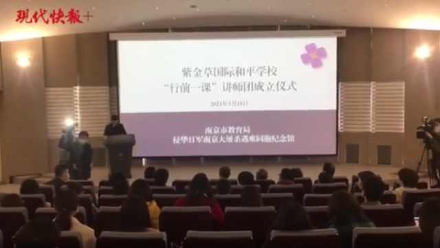 """为传递和平发声,南京""""行前一课""""讲师团成立"""