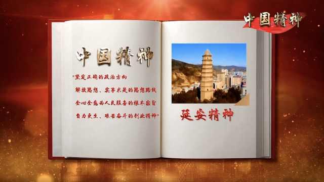 中国精神④:中国革命大本营的坚守