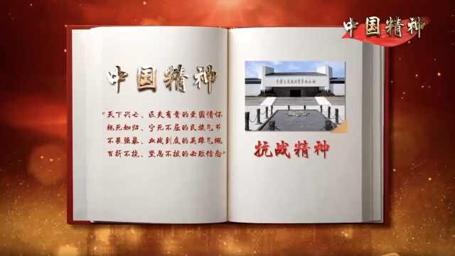 中国精神⑤:威武不屈的民族气节