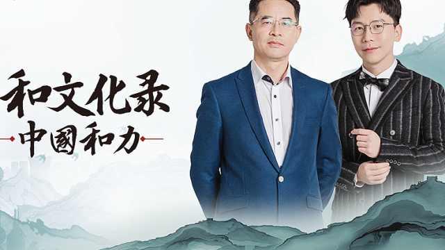 《中国和力》马冠生:健康还要包括身心愉悦、社会和谐(上)