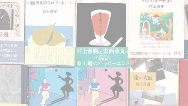 村上春树19份手稿540万日元成交,拍卖行称手稿或由编辑流出