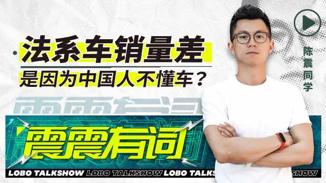 法系车销量差,是因为中国人不懂车?|震震有词