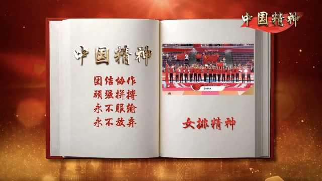 中国精神⑪:我们的目标是升国旗奏国歌