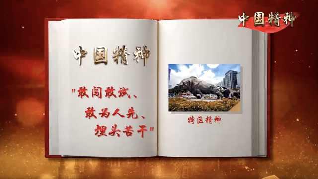中国精神⑬:敢闯敢试、敢为人先的时代强音