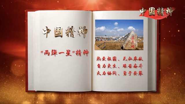 中国精神⑭:隐姓埋名投身戈壁 只为挺起民族脊梁