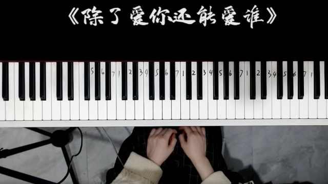 林俊杰《除了爱你还能爱谁》钢琴教学,零基础也能轻松学会