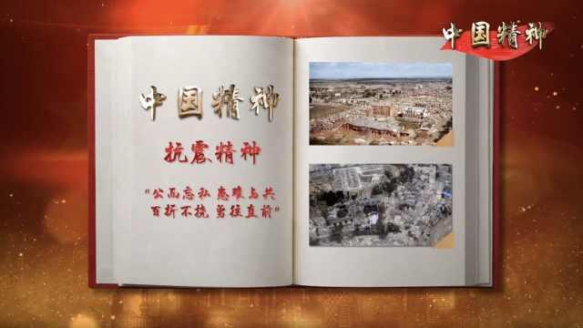 中国精神⑮:患难与共 万众一心 追求美好生活