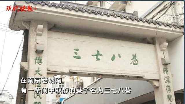 南京老城南的三七八巷:一半人间烟火,一半努力生活