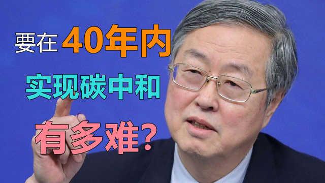 周小川:要在40年内实现碳中和有多难?