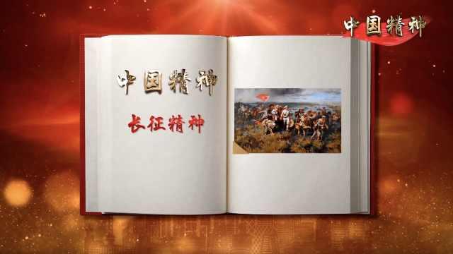 中国精神⑱:走好新时代长征路 构筑新时代中国精神