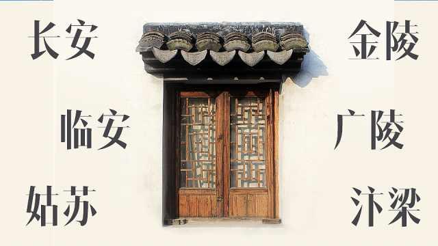 《中国话》作者: 为什么很多古代地名比现代地名好听?