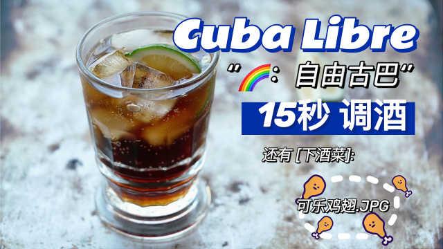 【自由古巴】只要15秒!这也许是最简单的鸡尾酒啦!