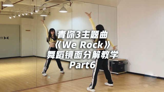 青春有你3主题曲《We Rock》舞蹈镜面分解教学Part6