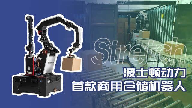 装卸+搬运+拆码垛,波士顿动力新款仓储机器人Stretch