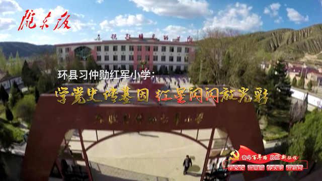 环县习仲勋红军小学:学党史传基因,红星闪闪放光彩!