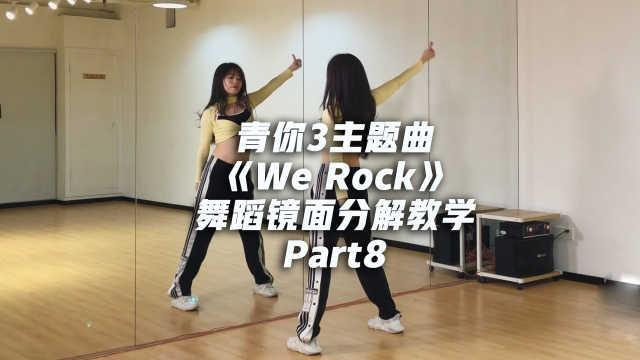 青春有你3主题曲《We Rock》舞蹈镜面分解教学Part8