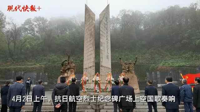 清明将至,各界人士齐聚南京抗日航空烈士纪念馆凭吊英烈