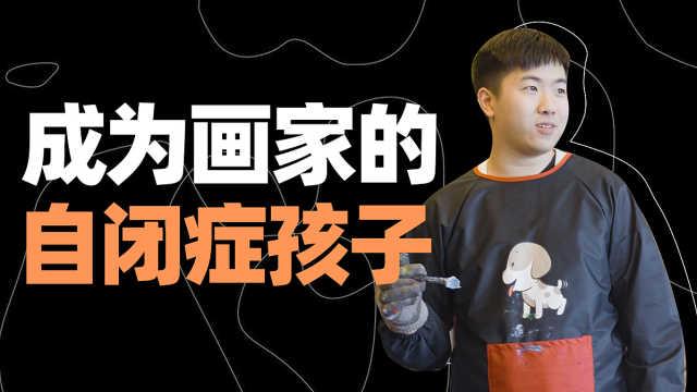 """""""中国毕加索"""":25年母爱撑起天才自闭症画家"""